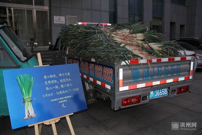 滨州建筑工程施工图审查中心志愿者爱心助农免费发放两千斤大葱