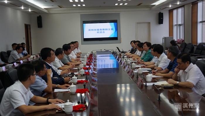 滨州市人民政府举行2017年援青教师欢送会